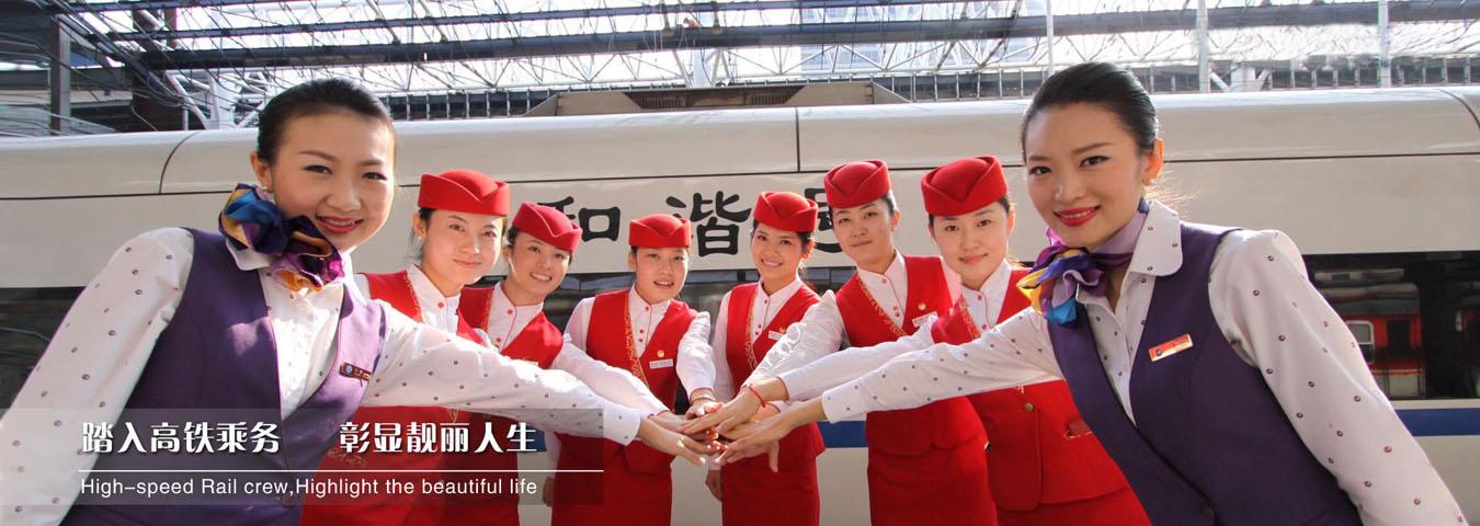 郑州铁路学校招生